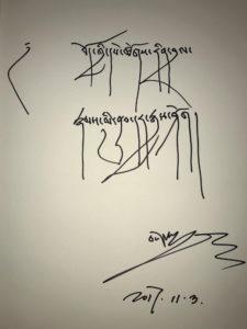 Kenpo Sodargye message
